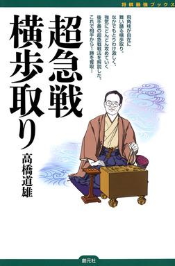 将棋最強ブックス 超急戦横歩取り-電子書籍