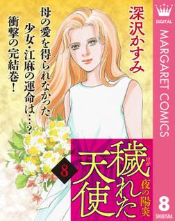 穢(けが)れた天使~夜の陽炎~ 8-電子書籍