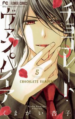 チョコレート・ヴァンパイア(5)-電子書籍