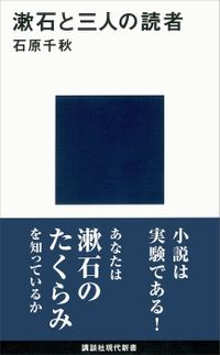 漱石と三人の読者(講談社現代新書)