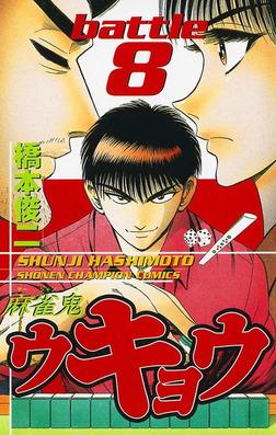 麻雀鬼ウキョウ battle8-電子書籍