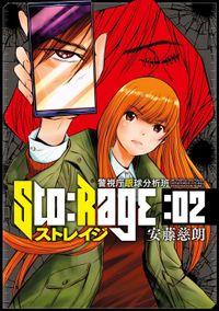 ストレイジ―警視庁眼球分析班― 2巻(完)