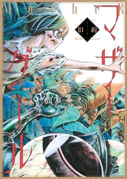 旧約マザーグール【分冊版】(5)-電子書籍