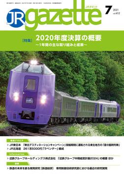 JRガゼット 2021年7月号-電子書籍