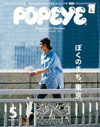 POPEYE(ポパイ) 2019年 5月号 [ぼくのまち、東京。]