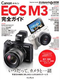 キヤノン EOS M3完全ガイド