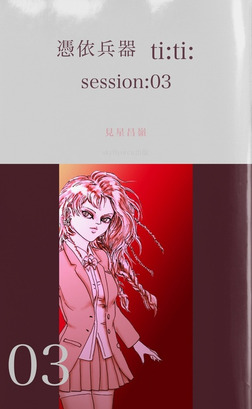 憑依兵器 ti:ti: session:03-電子書籍