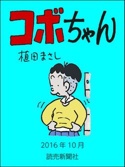 コボちゃん 2016年10月-電子書籍