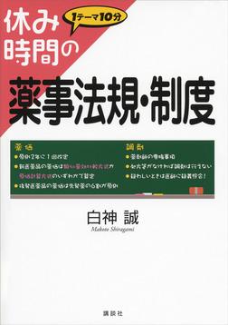 休み時間の薬事法規・制度-電子書籍