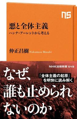 悪と全体主義 ハンナ・アーレントから考える-電子書籍