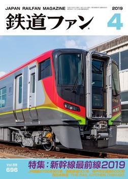 鉄道ファン2019年4月号-電子書籍
