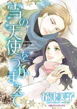雪の天使をつかまえて 聖夜に恋のつづきを-電子書籍
