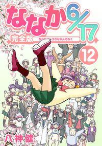 ななか6/17【完全版】(12)