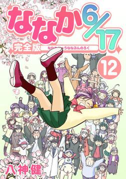 ななか6/17【完全版】(12)-電子書籍