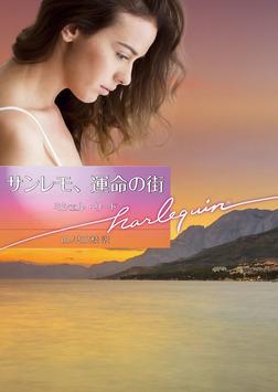 サンレモ、運命の街【ハーレクイン文庫版】-電子書籍