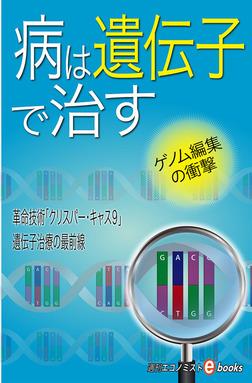 病は遺伝子で治す-電子書籍
