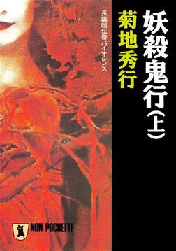 妖殺鬼行(上)-電子書籍