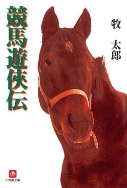 競馬遊侠伝(小学館文庫)-電子書籍