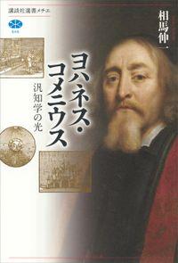ヨハネス・コメニウス 汎知学の光(講談社選書メチエ)