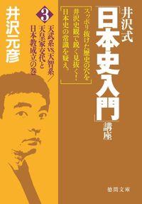 井沢式「日本史入門」講座(3)天武系vs.天智系/天皇家交代と日本教成立の巻