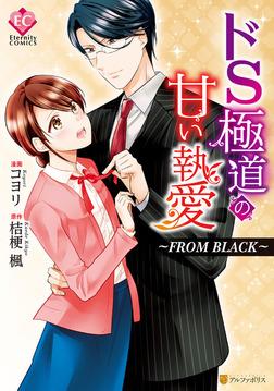 ドS極道の甘い執愛~FROM BLACK~-電子書籍