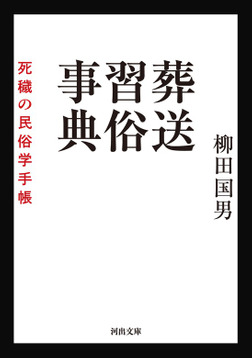 葬送習俗事典 死穢の民俗学手帳-電子書籍