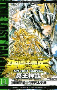 聖闘士星矢 THE LOST CANVAS 冥王神話 11