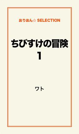 ちびすけの冒険1-電子書籍