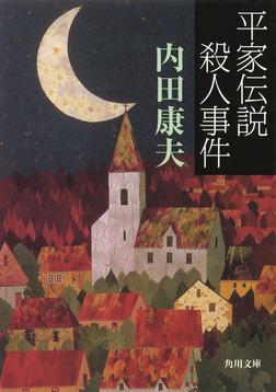 平家伝説殺人事件-電子書籍