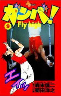 ガンバ! Fly high(9)