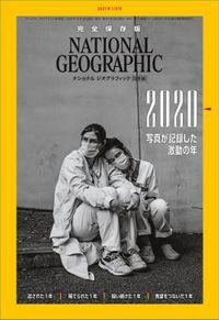 ナショナル ジオグラフィック日本版 2021年1月号 [雑誌]