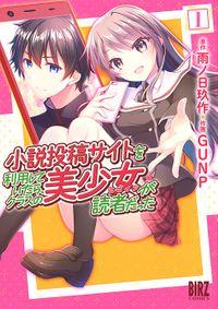 小説投稿サイトを利用していたら、クラスの美少女が読者だった (1)