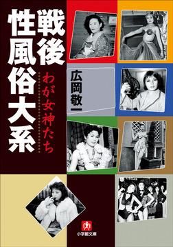 戦後性風俗大系 わが女神たち-電子書籍