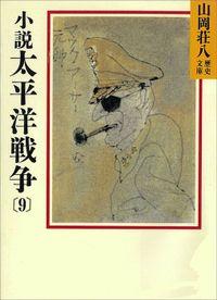 小説 太平洋戦争(9)
