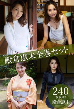 殿倉恵未全巻セット240枚収録!! 殿倉恵未-電子書籍