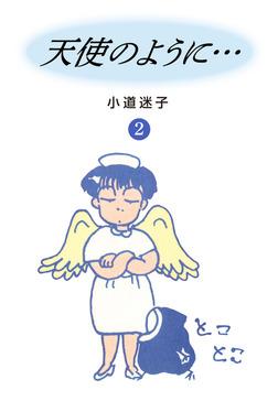天使のように(2)-電子書籍