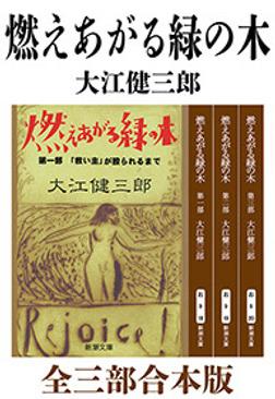 燃えあがる緑の木 全三部合本版(新潮文庫)-電子書籍