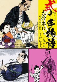 弐十手物語 大合本17(49.50.51巻)