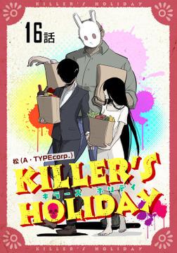 KILLER'S HOLIDAY 第16話【単話版】-電子書籍