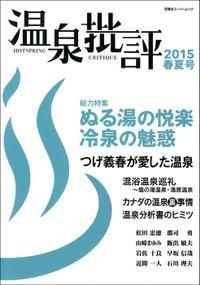 温泉批評 2015春夏号