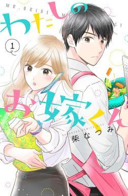 わたしのお嫁くん(1)-電子書籍