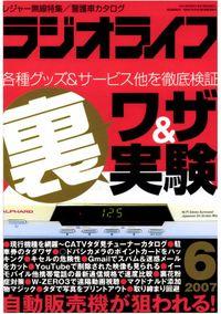 ラジオライフ2007年6月号