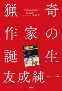 猟奇作家の誕生 友成純一エッセイ叢書(2)