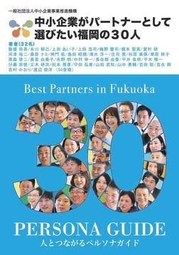 中小企業がパートナーとして選びたい福岡の30人-電子書籍