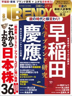 日経トレンディ 2021年8月号 [雑誌]-電子書籍