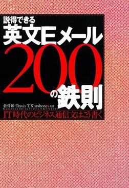 説得できる英文Eメール200の鉄則 IT時代のビジネス通信文はこう書く-電子書籍