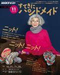 NHK すてきにハンドメイド 2019年11月号