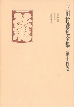 三田村鳶魚全集〈第14巻〉-電子書籍