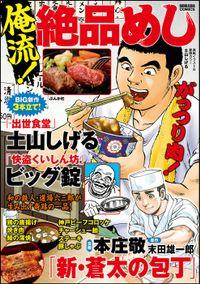 俺流!絶品めしがっつり肉! Vol.2