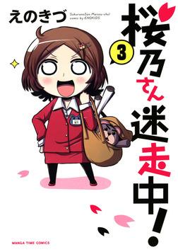 桜乃さん迷走中! 3巻-電子書籍